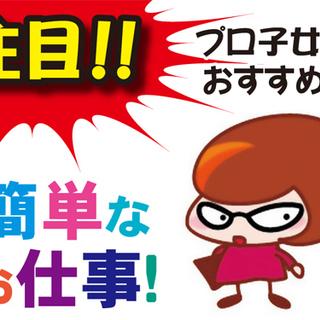 週休2日!【週休2日!掛川市千浜】 時給1,600円~♪♪~★☆す...