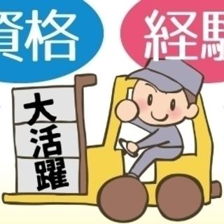【時給:¥1200円~】*稼ぎたい方にお勧めのお仕事です。…