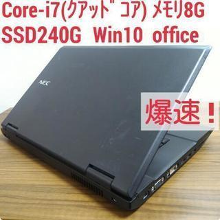 お取引中)爆速 第2世代Core-i7 メモリ8G SSD240G...