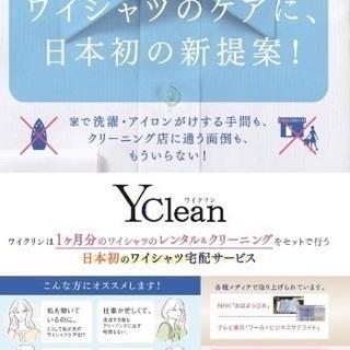 日本初のワイシャツ👔宅配サービス誕生‼️