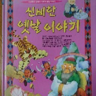 韓国昔話 絵本 中古