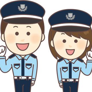 ■急募!!■アルバイト■ 一般警備員・2級資格警備員