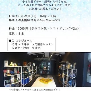 囲碁入門レッスン+交流会