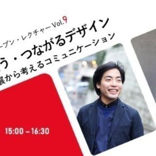 東京都美術館×東京藝術大学「とびらプロジェクト」オープン・レクチャ...