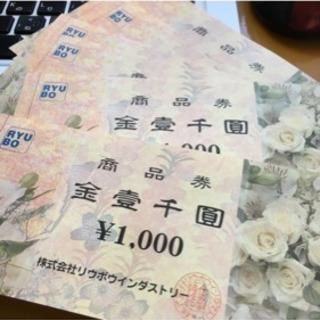 リュウボウ商品券 1000円7枚 (7000円分)