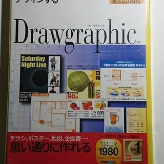 パソコンソフト Drawgraphic ドローグラフィック(新品...