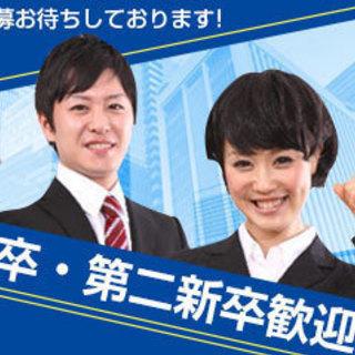【製造メーカーでのお仕事】未経験・新卒・第二新卒大歓迎!