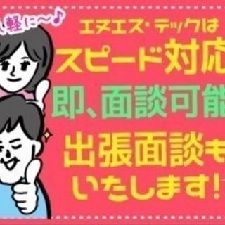 【磐田市・派遣】週休2日!☆土日休み×日勤×超カンタン軽作業で月...