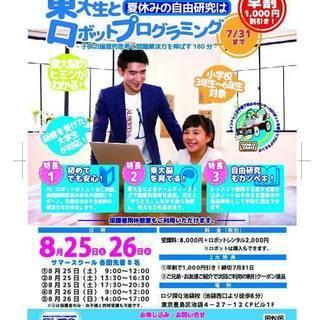 【小学生保護者必見 8月25日26日】夏休みの自由研究は東大生とロ...