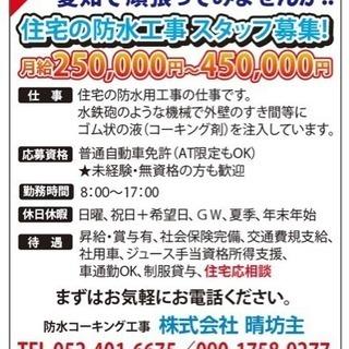 シーリング職人‼️幹部候補‼️経験...