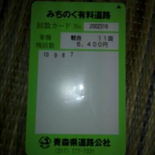 【値下げ】みちのく有料道路 軽自動...