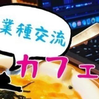異業種交流 カフェ会  メンバー募集中!