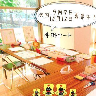 〈キャンセル待ち〉手形アート【大阪から2駅JR尼崎】9月7日
