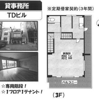 恵比寿駅から徒歩3分の好立地! 貸店舗、貸事務所です! 1フロア1...