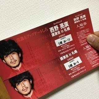 革命のファンファーレ西野亮廣氏の講演会in札幌