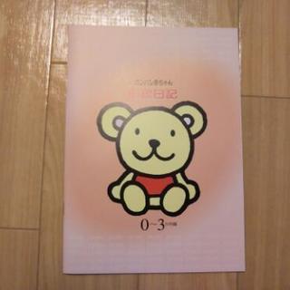 ガンバレ赤ちゃん応援日記