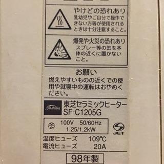 セラミックヒーター タイマー付 - 家電