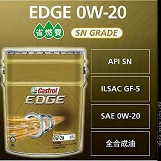 エンジンオイル 20L カストロールEDGE 0w-20