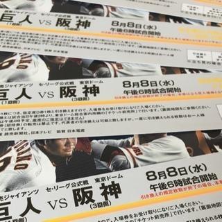 4枚‼️ 8/8(水)巨人 VS 阪神