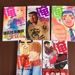 俺物語 1〜5巻 200円