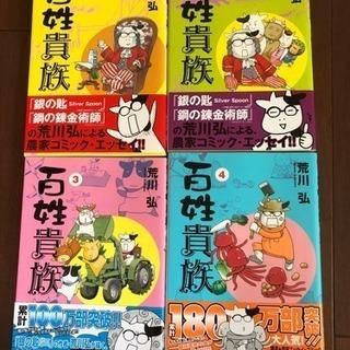 百姓貴族 1〜4巻 200円