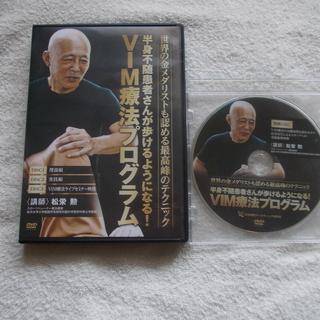 値下げしました! VIM療法プログラム DVD