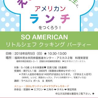 アメリカの子供達が大好きなランチを英語を使いながら作りましょう☆