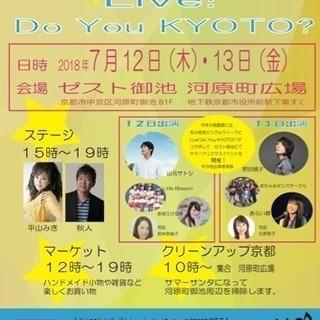 『Summer ジングルウィーク Live! Do You KYO...