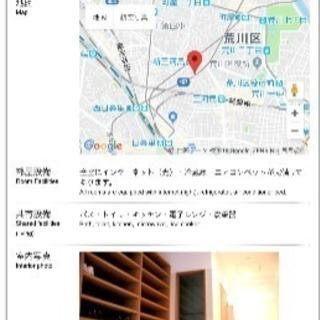 シェアハウス 西日暮里、三河島、新三河島駅③分 一人部屋 550...