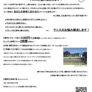 テニスプライベートレッスン(奈良) - 奈良市