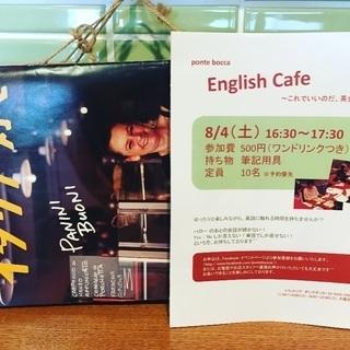 pontebocca English  Cafe
