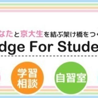京大生による受験のマンツーマンサポート『学習コンサルティング』