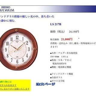 掛け時計 SEIKO PREMIUM  LS217B