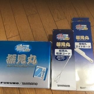 フルノ シマノ 探見丸 電源コード サイドボート セット 新品未使用