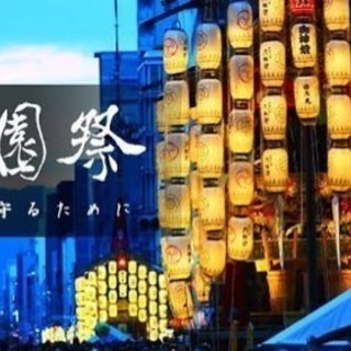 祇園祭りに行こう!