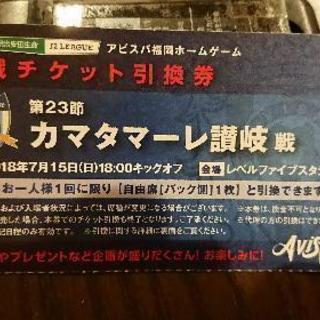 J2リーグ サッカー観戦チケット 6枚