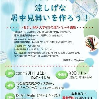 ※当日参加可※7月14日(土)明石 あかしiMA大学7月度講義・『...