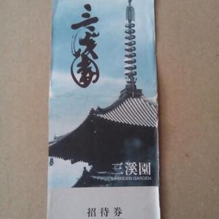 横浜 本牧 三渓園 入園 チケット