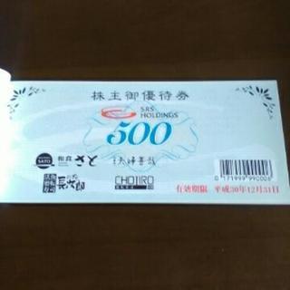 和食さと株主優待券12000円分 クーポン5枚付き