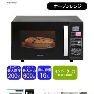 【受け渡し予定者決定済み】オーブンレンジ16L