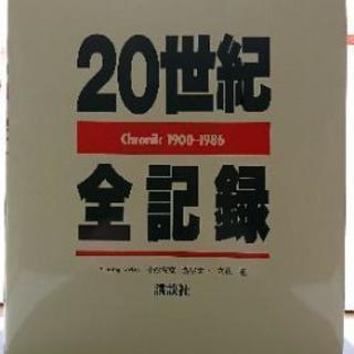 《値下げしました!》「20世紀全記録 Chronik 1900‐...