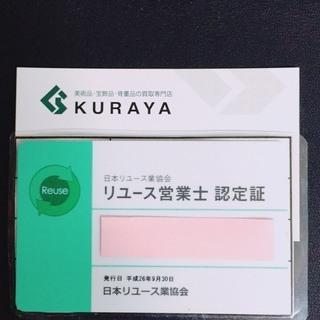 資産価値×アドバイザー×くらや札幌西店