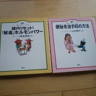 便秘を治す本7冊