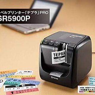 テプラPRO SR5900譲ってください