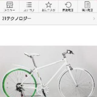 自転車 クロスバイク