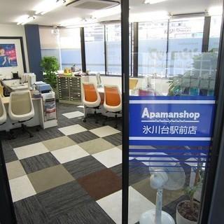 アパマンショップ氷川台駅前店 ルームアドバイザー ◆未経験大歓迎 ...