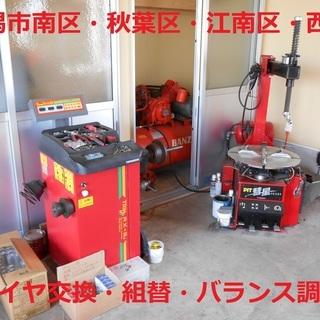 新潟市 持ち込みタイヤ交換・組替・バランス調整致します。