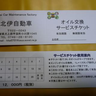 エンジンオイル交換チケット