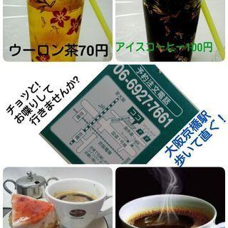 アイスコーヒー 100円!ウーロン...