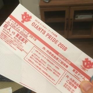【野球】イースタンリーグ チケット